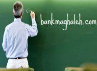 رضایت شغلی معلمان