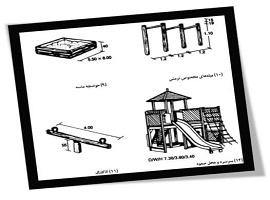 پاورپوینت استانداردهای فضاهای آمورشی