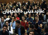 عقاید دینی دانشجویان