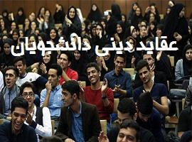 پایان نامه در مورد مقایسه عقاید دینی دانشجویان