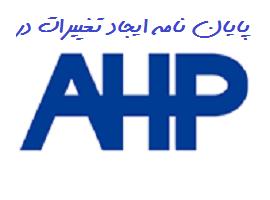 پایان نامه ایجاد تغییرات در AHP با سلسله مراتب غیر خطی و وجود روابط ریاضی مابین معیارها و زیر معیارها