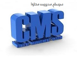 پروژه سیستم مدیریت محتوا cms