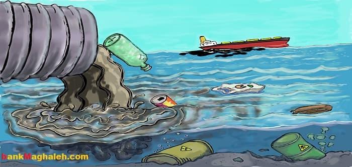 آلاینده های آب