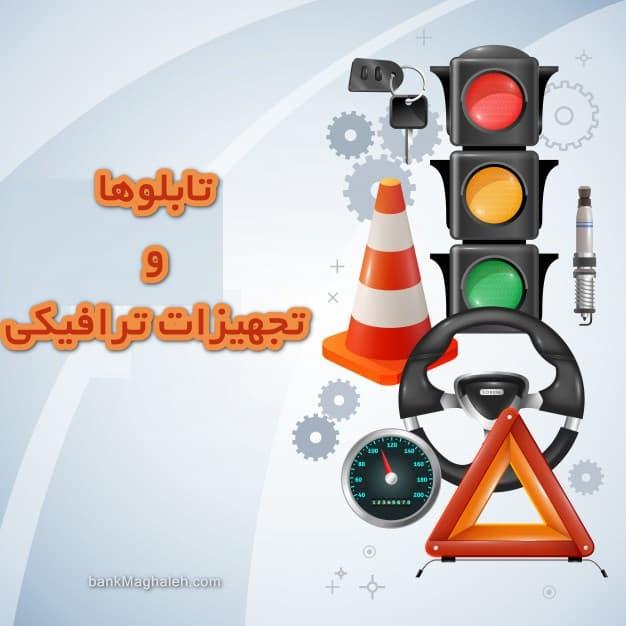 علائم و تجهیزات ترافیکی