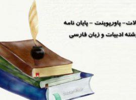 تحقیق اماده ادبیات فارسی